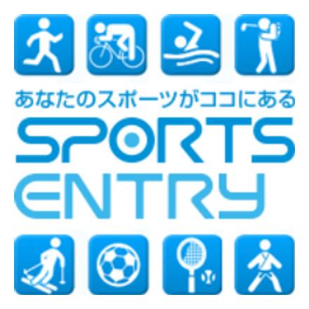 スポーツエントリーでの受付開始