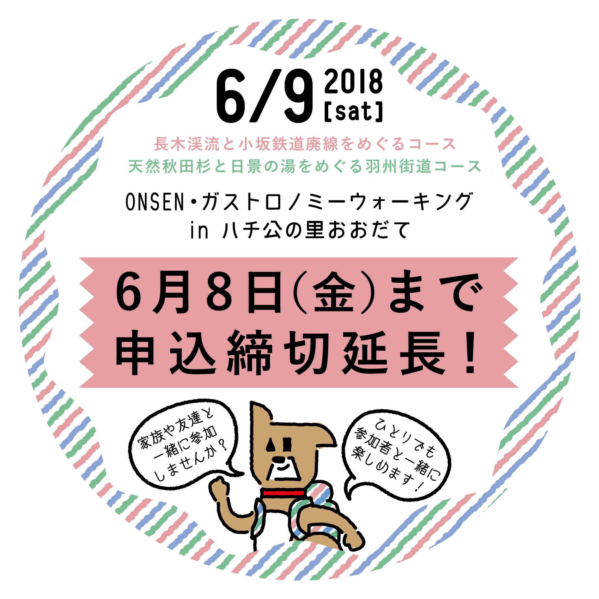 6月8日(金)まで申込締切延長!