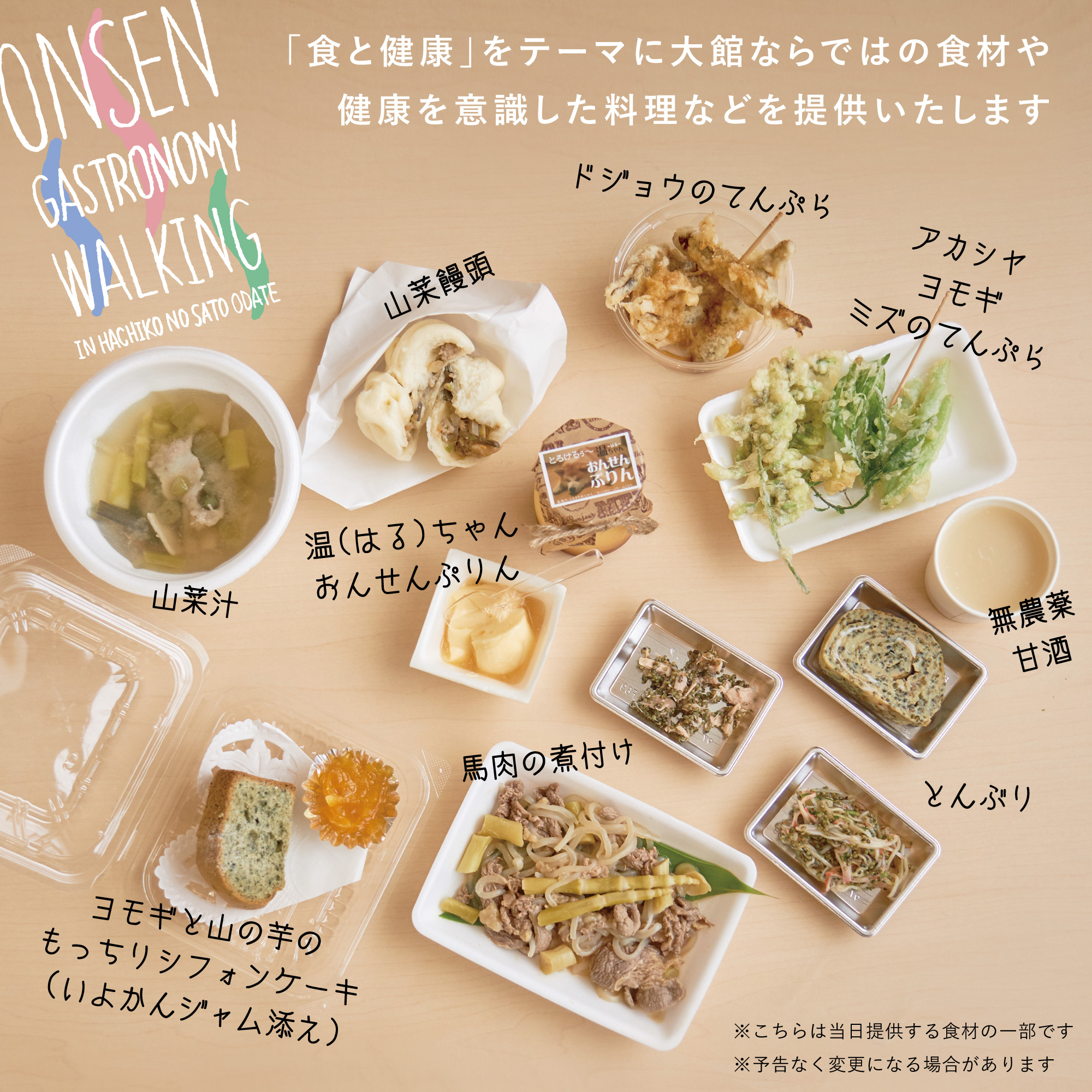当日提供する食材の一部をご紹介(まだまだあります)!!